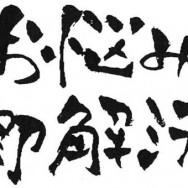 nayami-naka