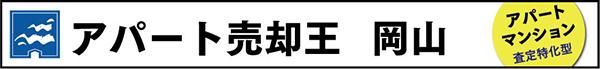 アパート売却_banner