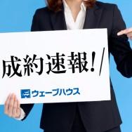 IMG_ニュース-(3)成約速報
