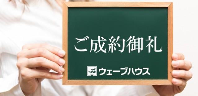 IMG_ニュース-(3)成約速報3