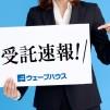 IMG_ニュース-(3)受託速報